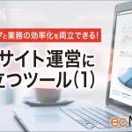 売上アップと業務の効率化を両立できる!ECサイト運営に役立つツール(1)
