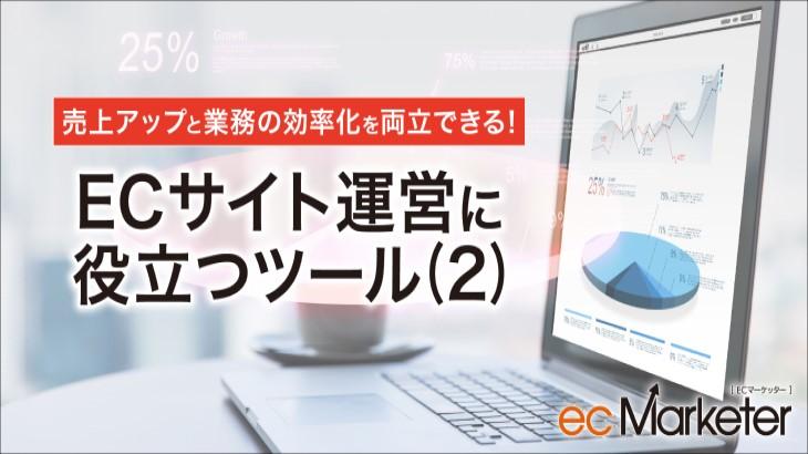 売上アップと業務の効率化を両立できる!ECサイト運営に役立つツール(2)