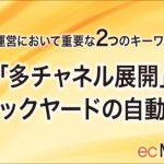 EC運営において重要な2つのキーワード「多チャネル展開」「バックヤードの自動化」