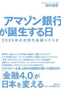 『アマゾン銀行が誕生する日 2025年の次世代金融シナリオ』(日経BP社)