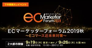 ECマーケティングフォーラム2019秋の広告