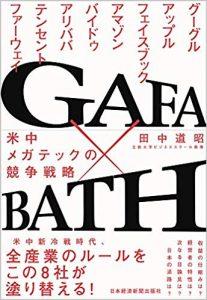 『GAFA×BATH 米中メガテック企業の競争戦略』(日本経済新聞出版社)