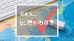 中国最新版EC税率の基準