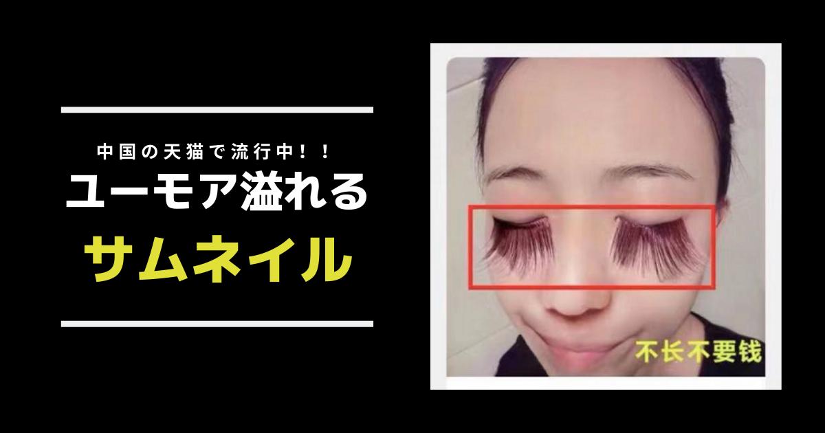 中国のCtoCプラットフォーム天猫で流行しているユーモア溢れるサムネイル