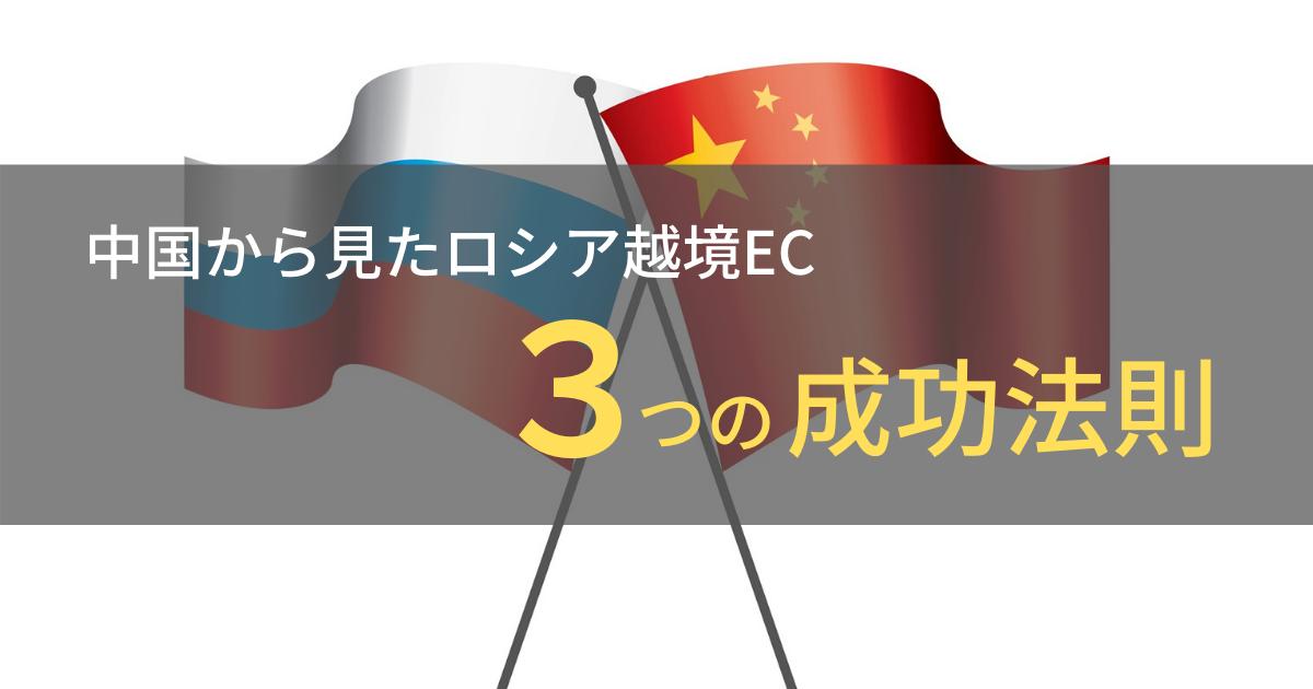 中国から見たロシア越境EC3つの成功法則