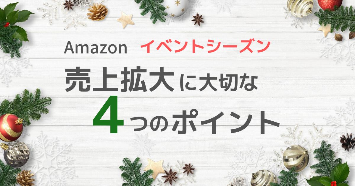 Amazonでイベントシーズンに売上を拡大させるうえで大切な4つのポイント