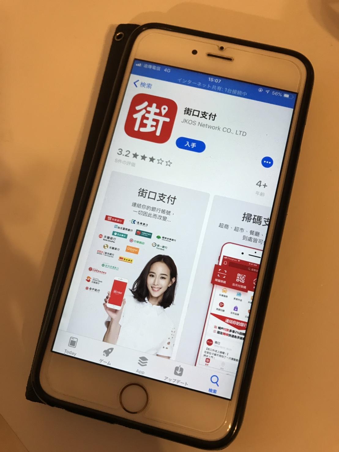 台湾のモバイル決済