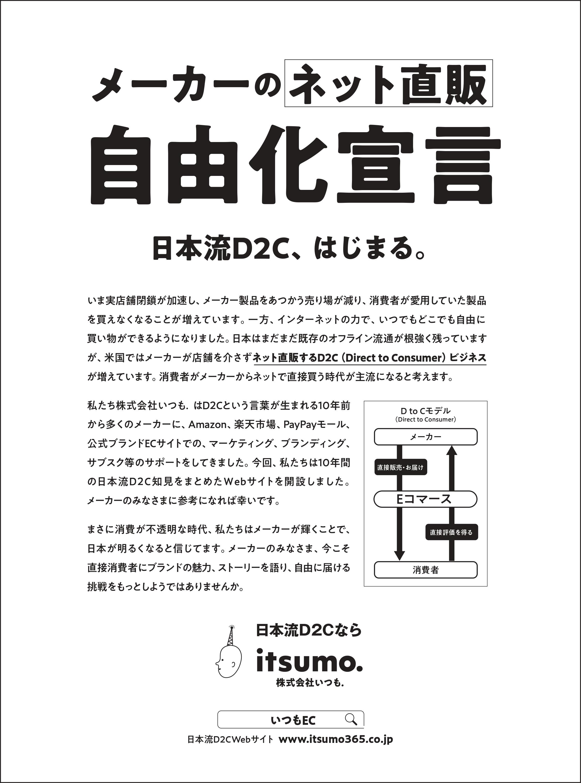 日本流D2Cを日経新聞広告に掲載した理由