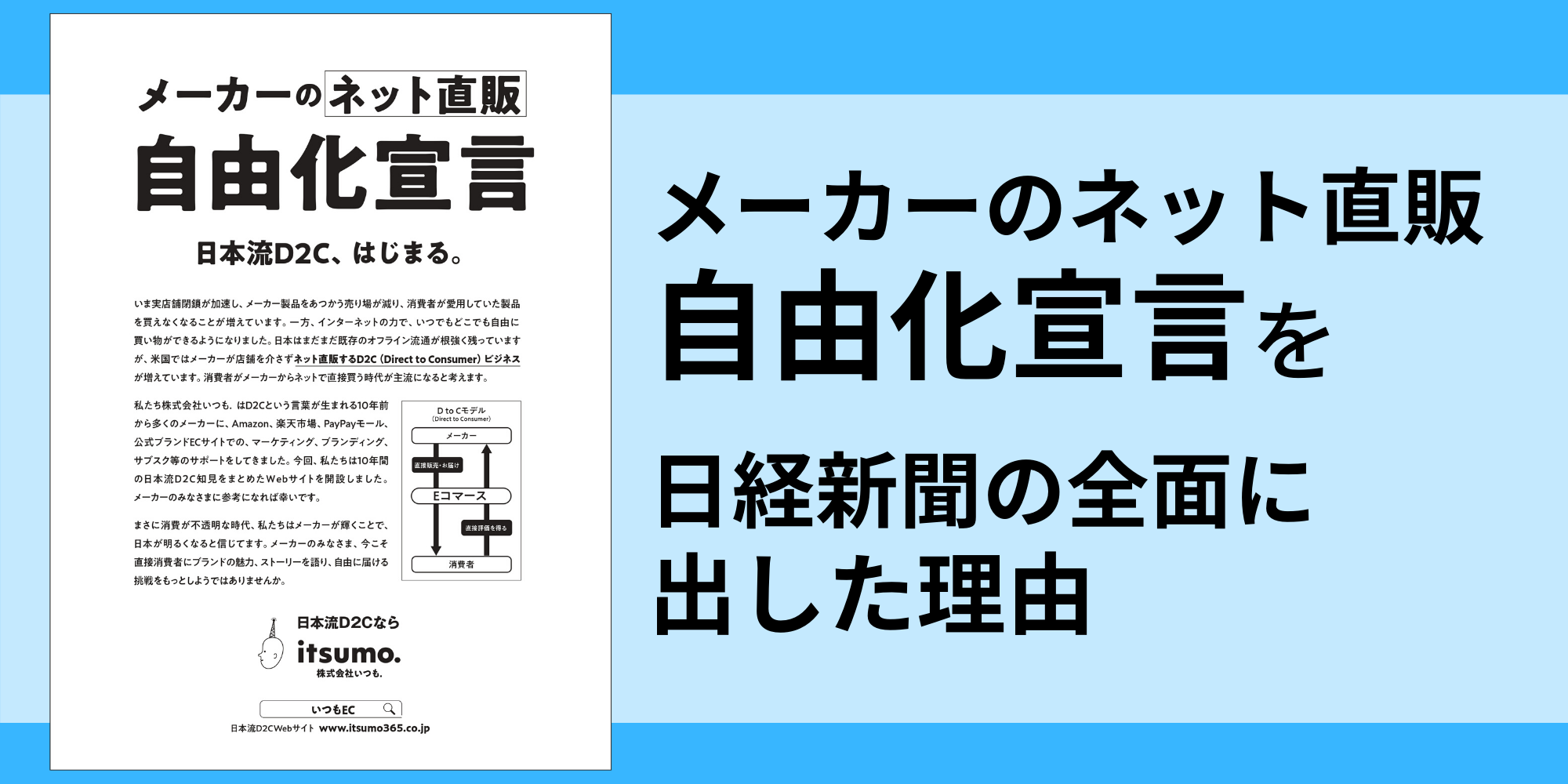 「メーカーのネット直販自由化宣言」を日経新聞の全面に出した理由