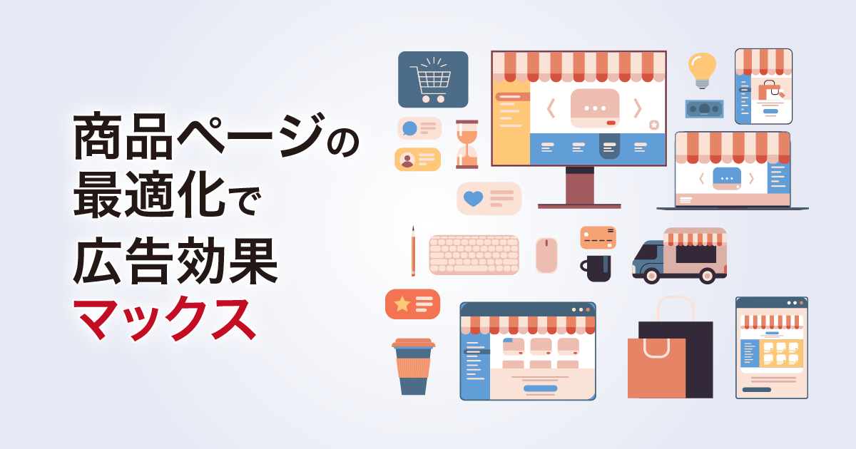 商品ページの最適化で広告効果をマックスにする方法