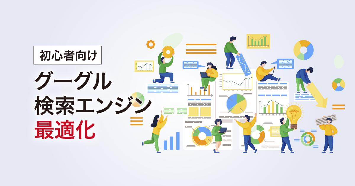 【初心者向け】グーグル検索エンジン最適化(SEO)事始め