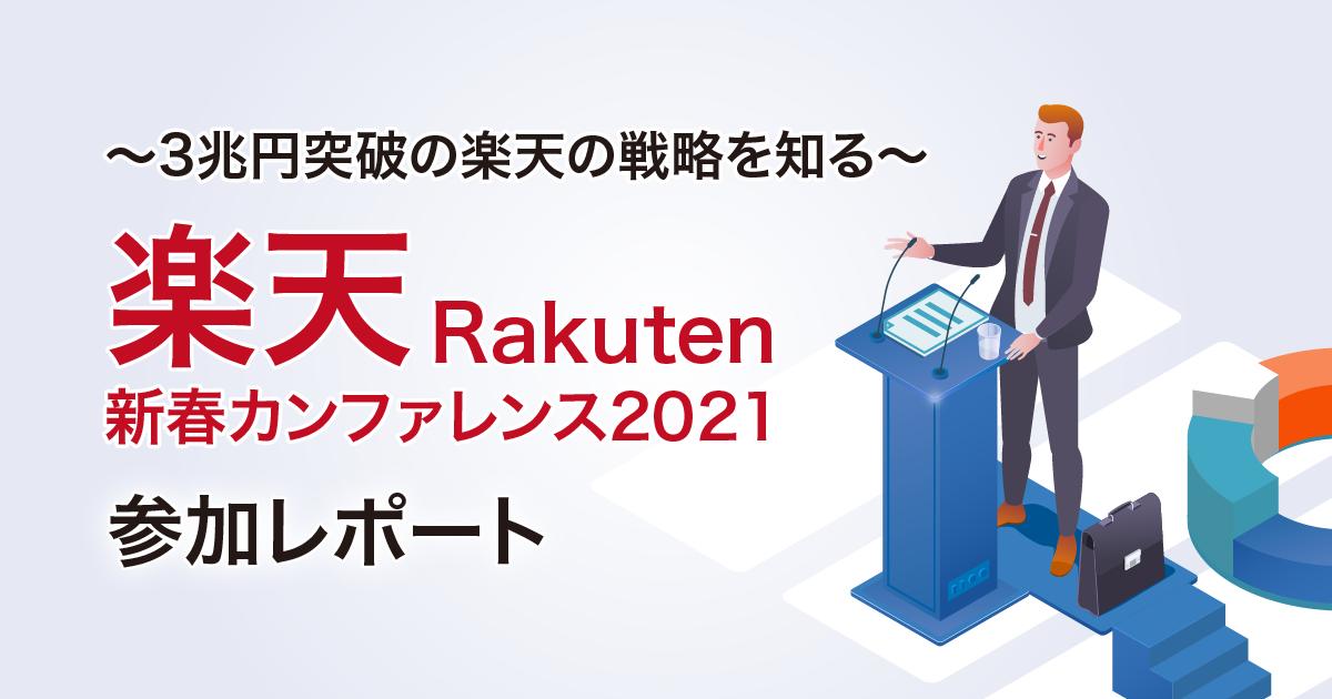 楽天新春カンファレンス2021 参加レポート