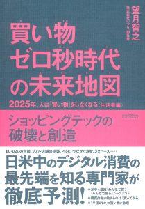 「買い物ゼロ秒時代の未来地図」出版背景