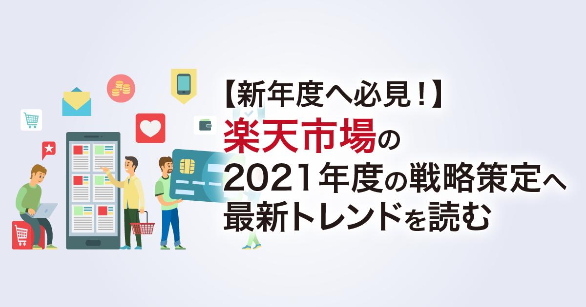 【新年度へ必見!】楽天市場の2021年度の戦略策定へ、最新トレンドを読む