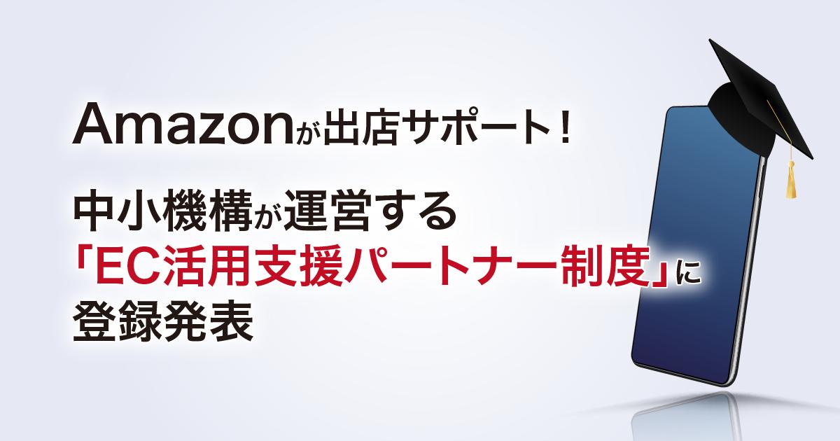 Amazonが出店サポート中小機構が運営するえC活用支援パートナー制度に登録発表