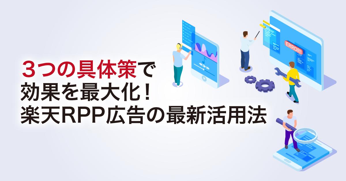 3つの具体策で効果を最大化!楽天RPP広告の最新活用法