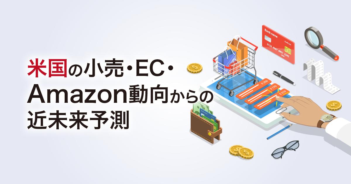 米国の小売・EC・Amazon動向からの近未来予測