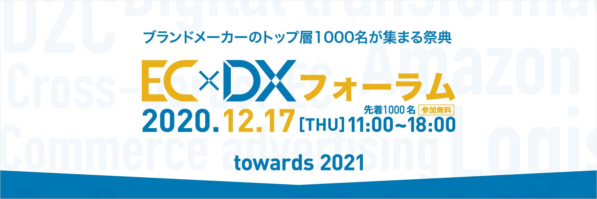 ECxDXフォーラム towards2021