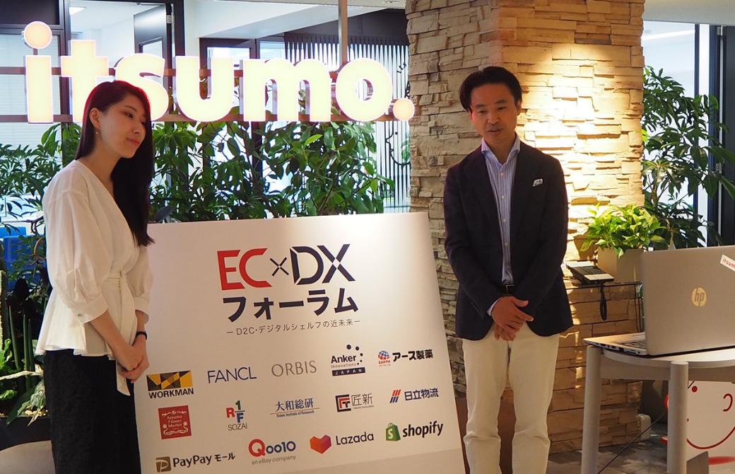 EC×DXフォーラム