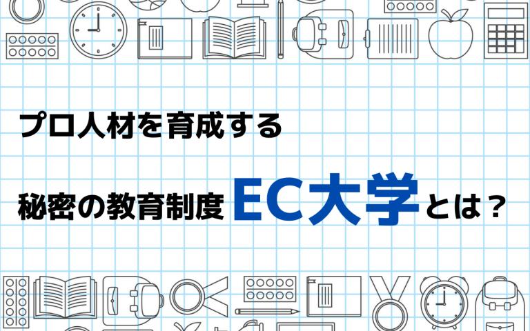 プロ人材を育成する、いつも.の秘密の教育制度「EC大学」とは?