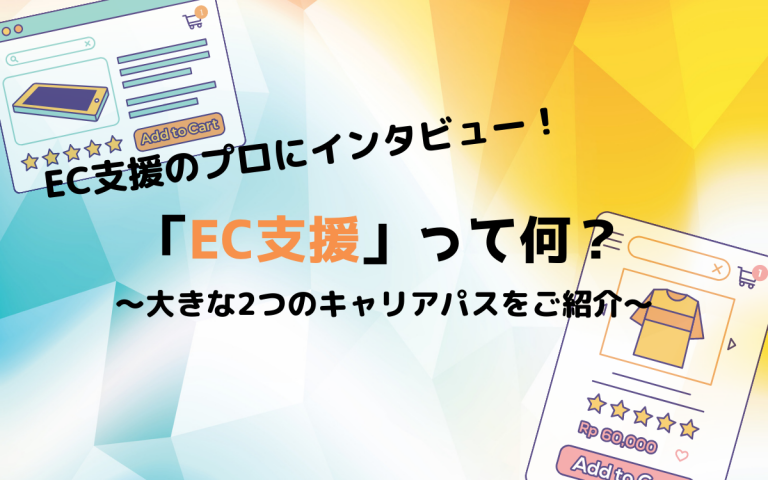 「EC支援」とは?ECトータル支援のプロにインタビュー!