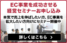 EC事業を成功させる経営セミナーお申し込み