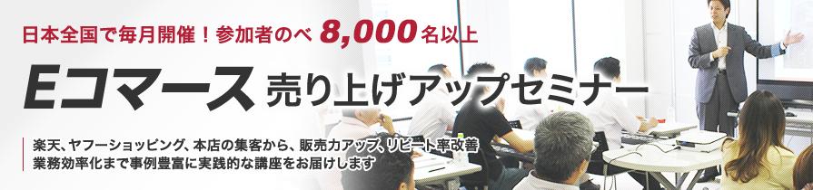日本全国で毎月開催 参加者のべ8000名以上 Eコマース売上UPセミナー
