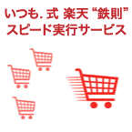 """bl_いつも.式 楽天""""鉄則""""スピード実行サービス"""