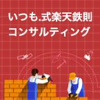 bl_鉄則コンサルティング