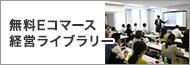 無料Eコマース経営ライブラリー