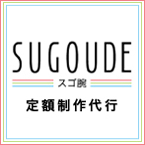 SUGOUDE 定額制作代行