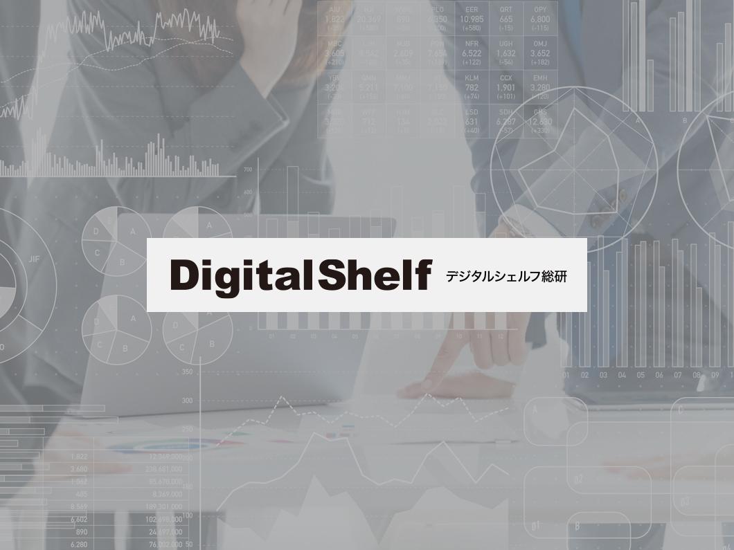 オンライン上の棚「デジタルシェルフ」の獲得状況および消費者行動に特化した調査期間「デジタルシェルフ総研」立上げについて