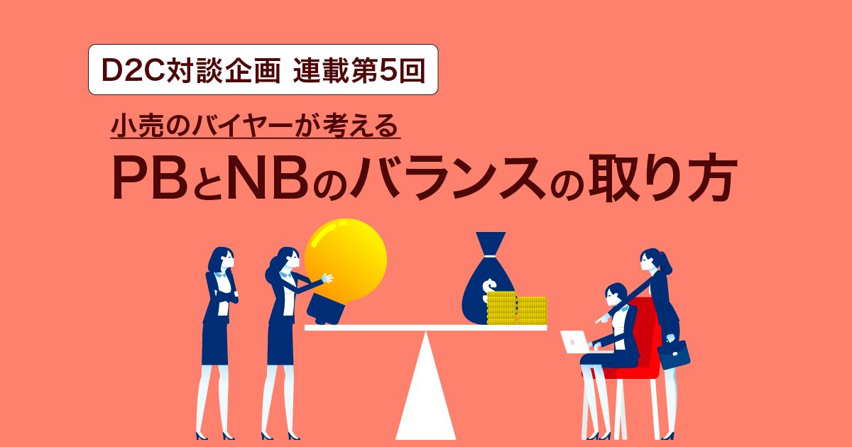 小売のバイヤーが考えるPBとNBのバランスの取り方(連載第5回)