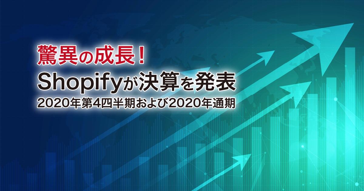 驚異の成長!ショッピファイが2020年第4四半期および通期の決算を発表