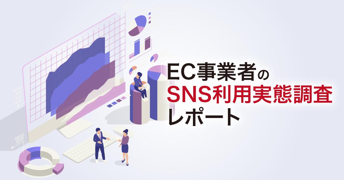 EC事業者のSNS利用実態調査レポート