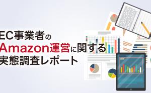 EC事業者のAmazon運営に関する実態調査レポート