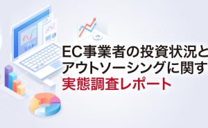 EC事業者の投資状況とアウトソーシングに関する実態調査レポート