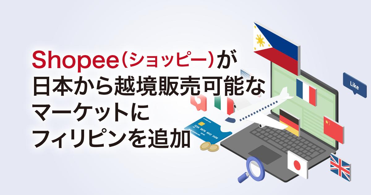 Shopee(ショッピー)が日本から越境販売可能なマーケットにフィリピンを追加