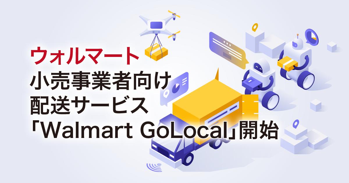 ウォルマート、小売事業者向け配送サービス「Walmart GoLocal」開始