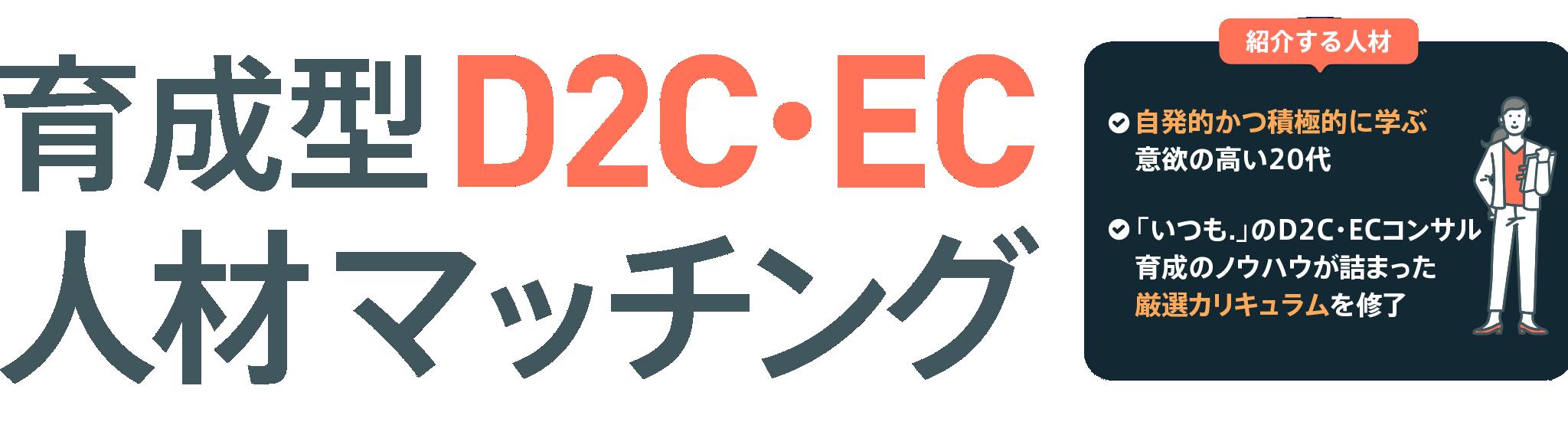 優秀なD2C・EC人材を育成し、日本各地を元気にするプロジェクト 日本の未来をD2C・ECでつくる