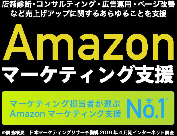マーケティング担当者が選ぶ Amazonマーケティング支援 No.1