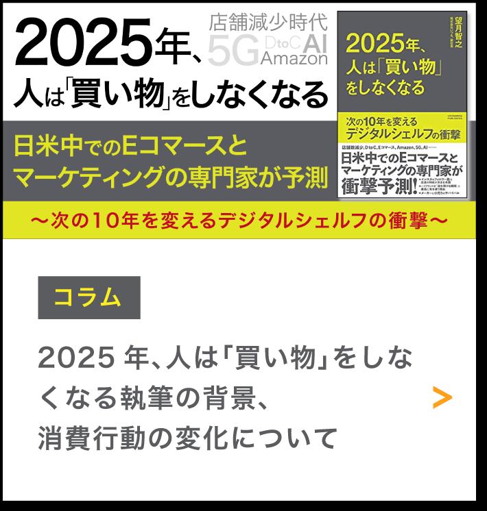 2025年、人は「買い物」をしなくなる執筆の背景、消費行動の変化について