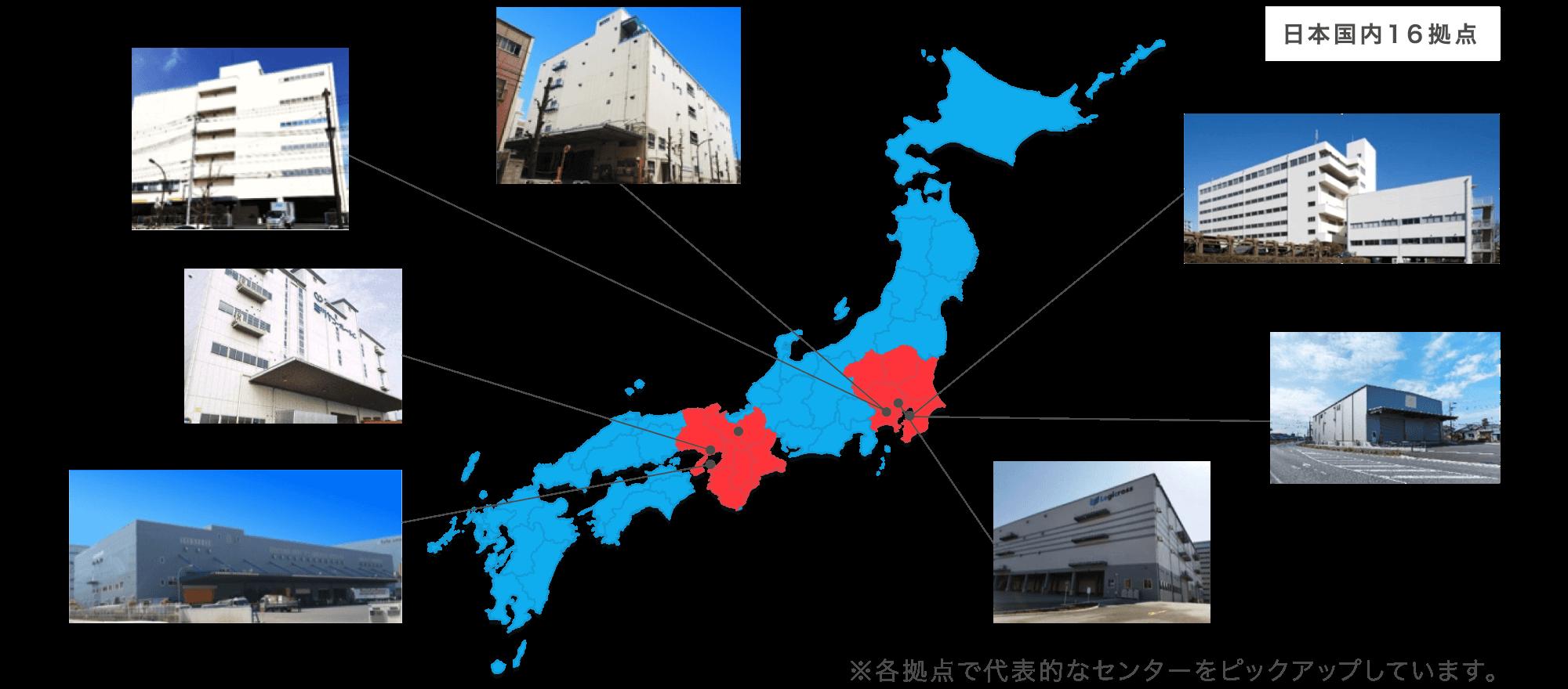 日本国内16拠点