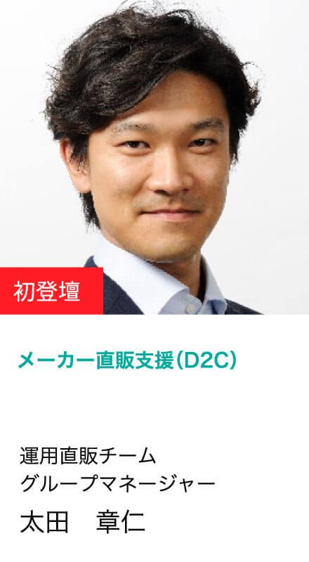 太田 章仁
