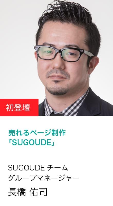 長橋 佑司
