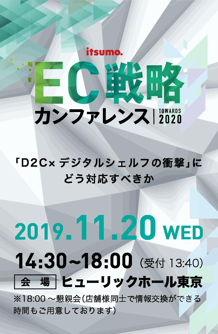 EC戦略カンファレンス2020 「D2C×デジタルシェルフの衝撃」に どう対応すべきか