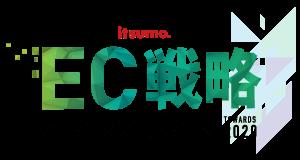 EC戦略カンファレンス2020