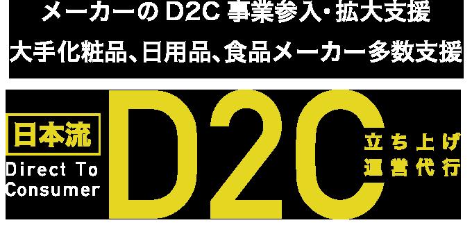 D2C ブランドメーカー企業様専用 ネットショップ運営代行・EC事業代理店サービス