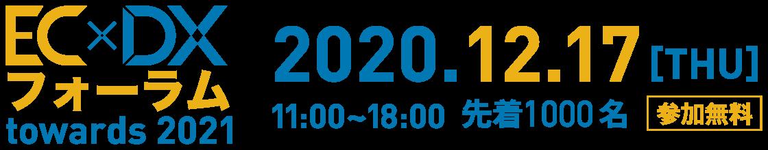 ECDXフォーラム 2020.9.25