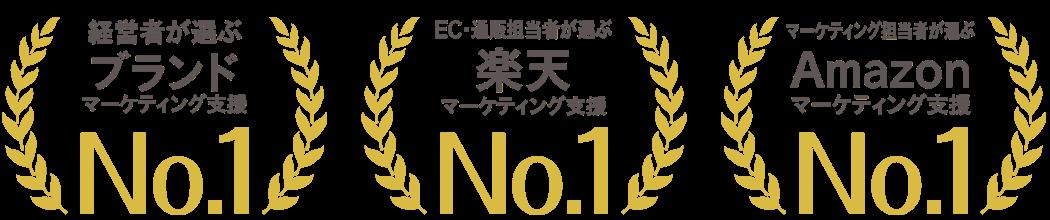 経営者が選ぶブランドマーケティング支援No.1 EC・通販担当者が選ぶ楽天マーケティング支援No.1 マーケティング担当者が選ぶAmazonマーケティング支援No.1